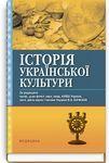 Історія української культури. Підручник