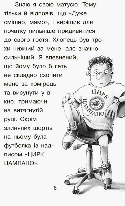 "Купить книгу ""Справа для Квятковського. Випадок у цирку ""Цампано"""""