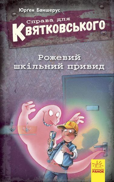 """Купить книгу """"Справа для Квятковського. Рожевий шкільний привид"""""""