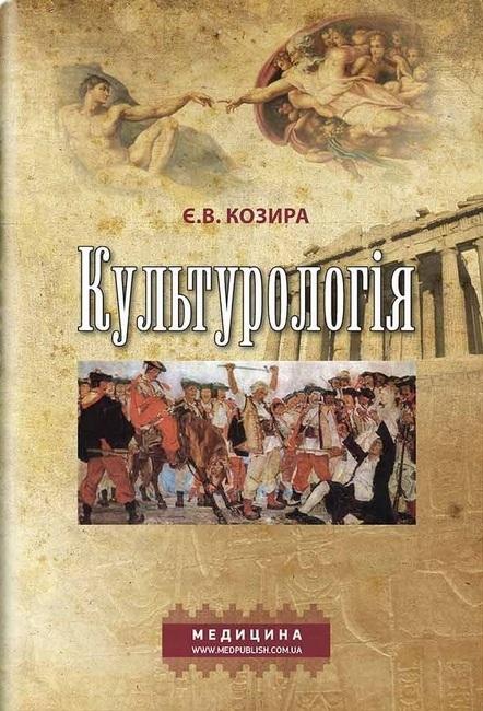 """Купить книгу """"Культурологія. Навчальний посібник"""""""