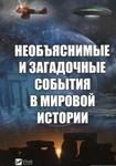 Необъяснимые и загадочные события в мировой истории - купить и читать книгу