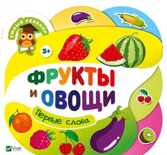 """Купить книгу """"Фрукты и овощи"""""""