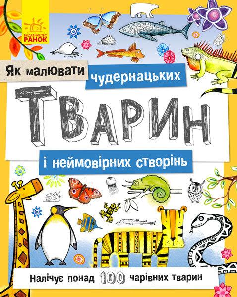 "Купить книгу ""Як малювати. Чудернацьких тварин"""
