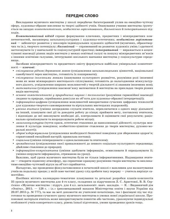"""Купить книгу """"Музичне мистецтво. 4 клас за підручником Л. С. Аристової, В. В. Сергієнко"""""""