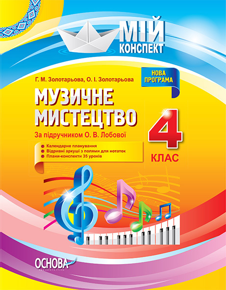 "Купить книгу ""Музичне мистецтво. 4 клас за підручником О. В. Лобової"""