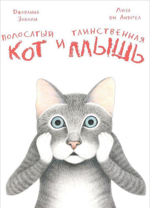 """Купить книгу """"Полосатый кот и Таинственная мышь"""""""