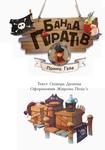 """Купить книгу """"Банда Піратів. Принц Гула"""""""