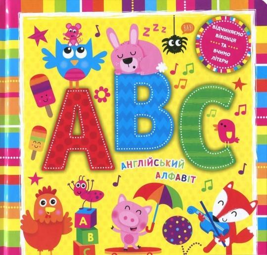 """Купить книгу """"АВС. Англійський алфавіт. Літери. Книжка з віконцями"""""""