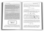 Магія математики. Як знайти x і яка від того буде користь - купити і читати книгу