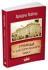 """Купить книгу """"Троянда з Букінгемського саду"""""""