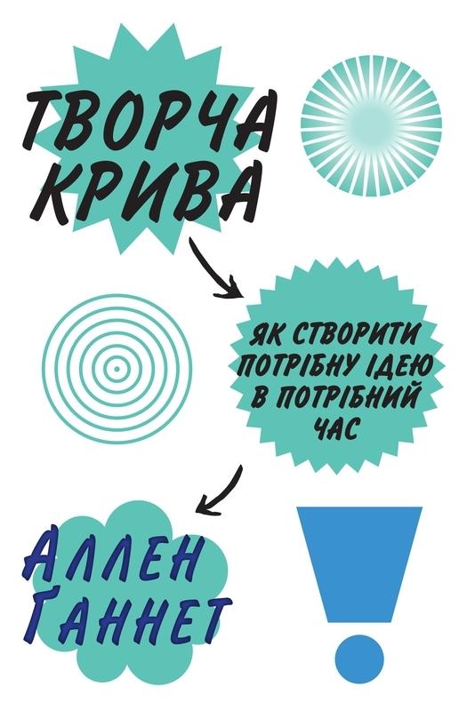 """Купить книгу """"Творча крива. Як створити потрібну ідею в потрібний час"""""""