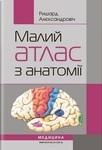 Малий атлас з анатомії. Навчальний посібник - купити і читати книгу