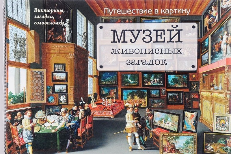 """Купить книгу """"Музей живописных загадок. Путешествие в картину"""""""