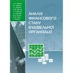 Аналіз фінансового стану будівельної організації. Монографія - купити і читати книгу