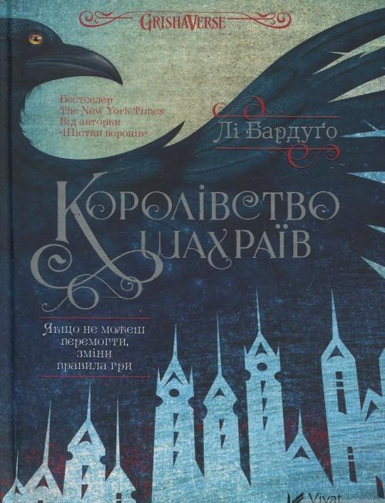 """Купить книгу """"Королівство шахраїв"""""""