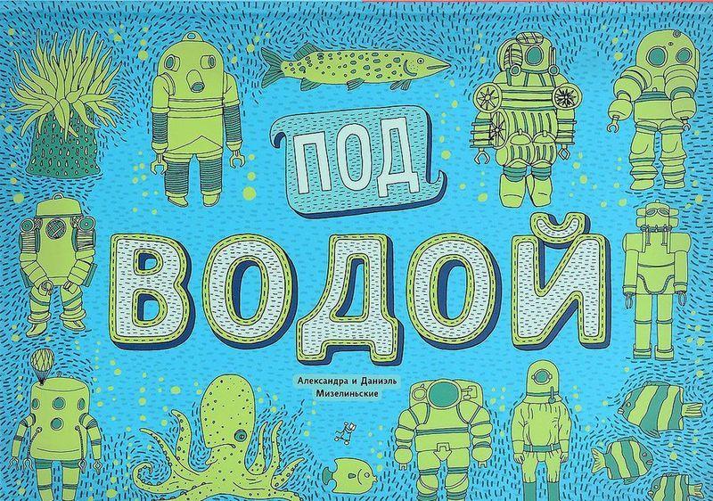 """Купить книгу """"Под землей. Под водой"""""""