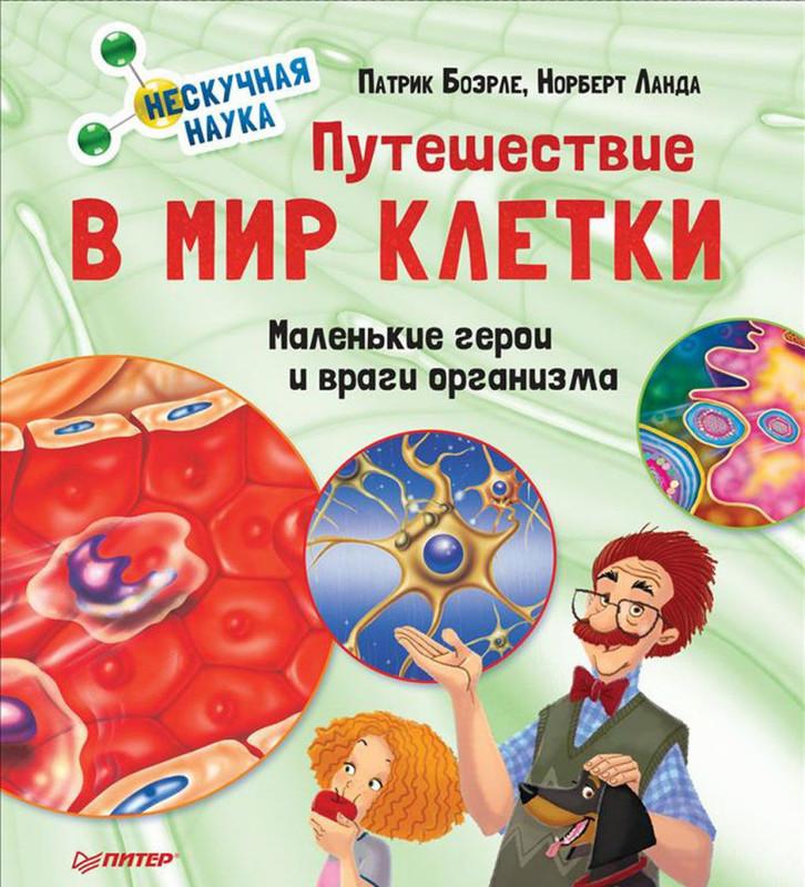 """Купить книгу """"Путешествие в мир клетки. Нескучная наука"""""""