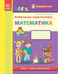 Майбутньому першокласнику: Математика - купить и читать книгу