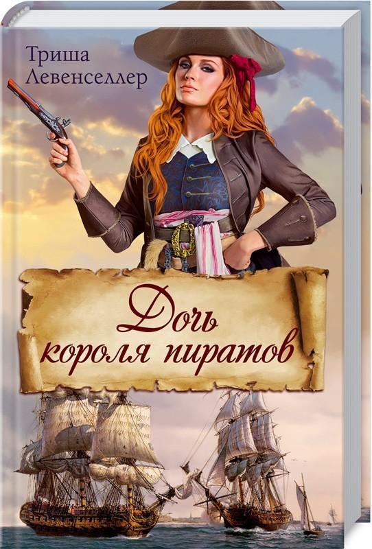 """Купить книгу """"Дочь короля пиратов"""""""