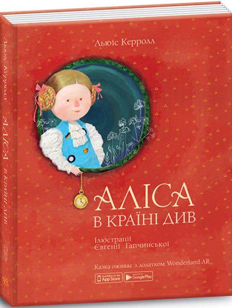 """Купить книгу """"Аліса в країні див"""""""