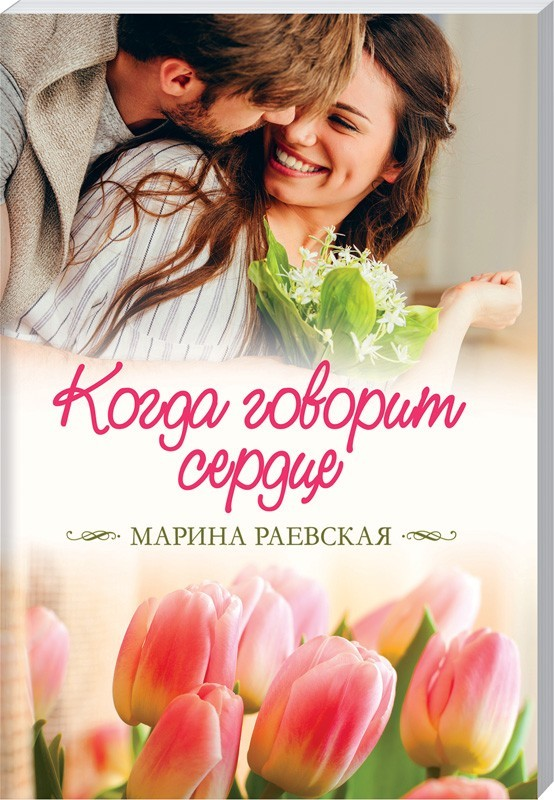 """Купить книгу """"Когда говорит сердце"""""""