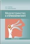 Медсестринство в оториноларингології. Підручник - купити і читати книгу