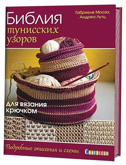 купить книгу библия тунисских узоров для вязания крючком подробные