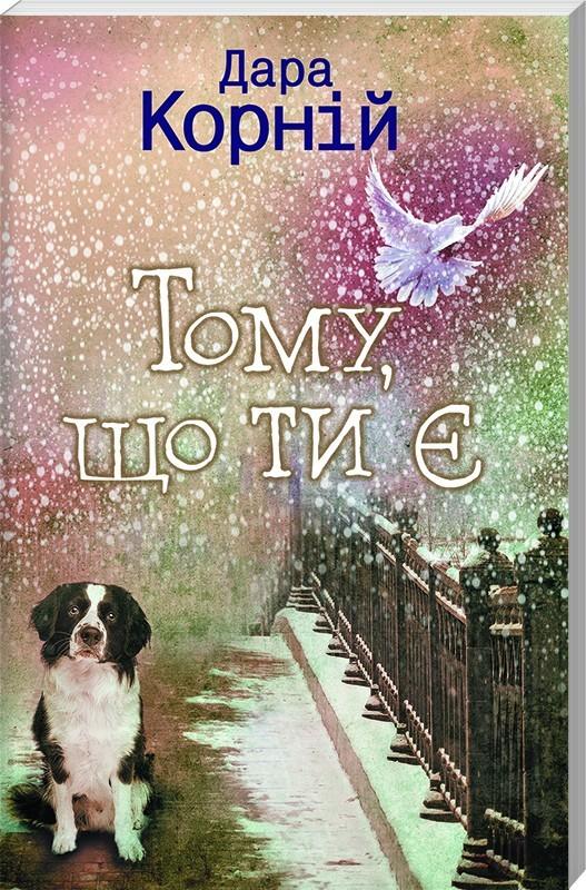 """Купить книгу """"Тому, що ти є"""""""