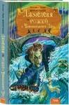 Джмеленя та Рожко з Чивчинського лісу. Книжка 3