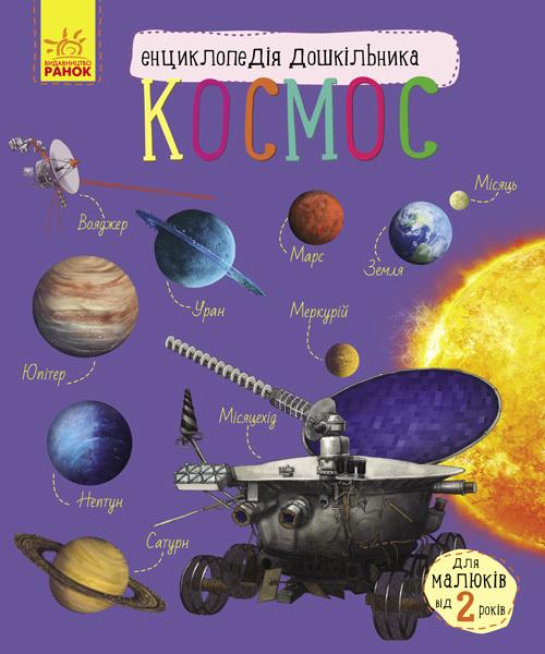 """Купить книгу """"Енциклопедія дошкільника. Космос"""""""