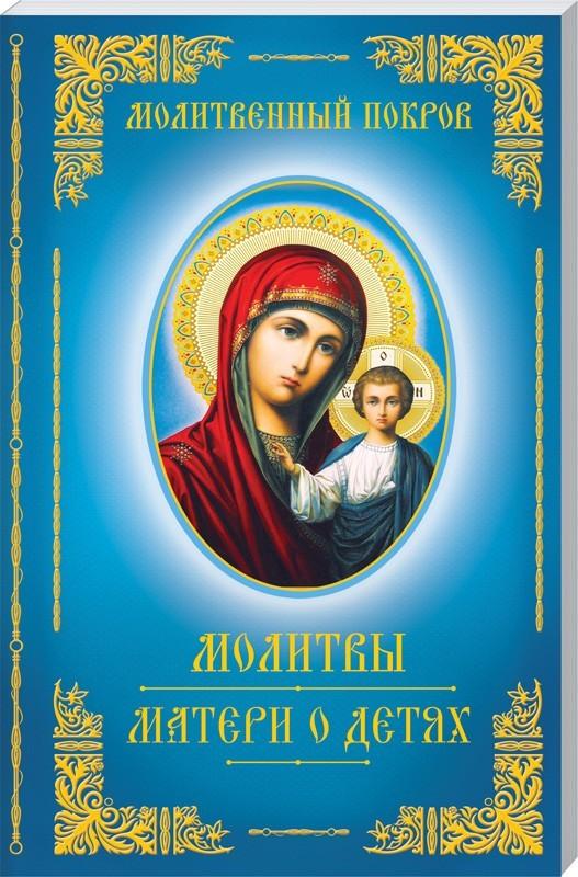 """Купить книгу """"Молитвенный покров. Молитвы матери о детях"""""""