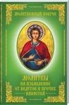 Молитвенный покров. Молитвы на избавление от недугов и прочих напастей