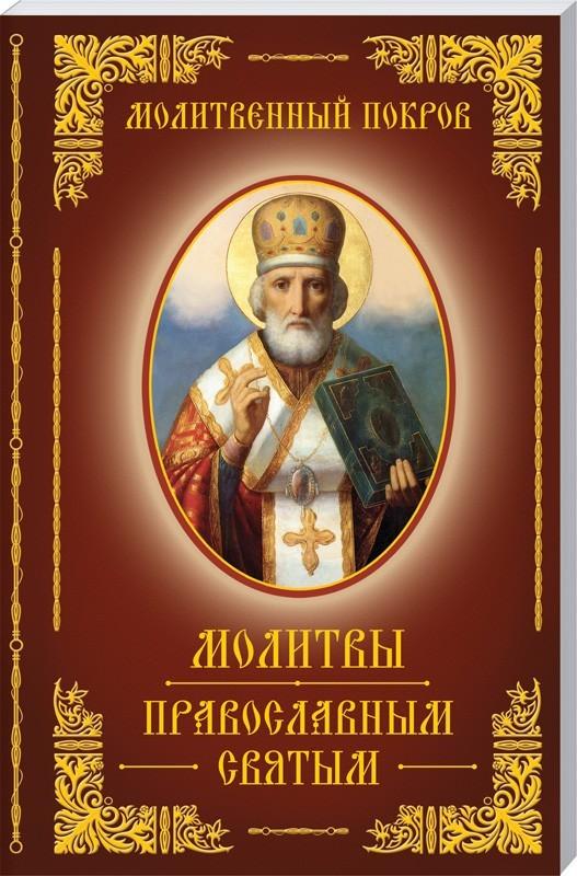 """Купить книгу """"Молитвенный покров. Молитвы православным святым"""""""