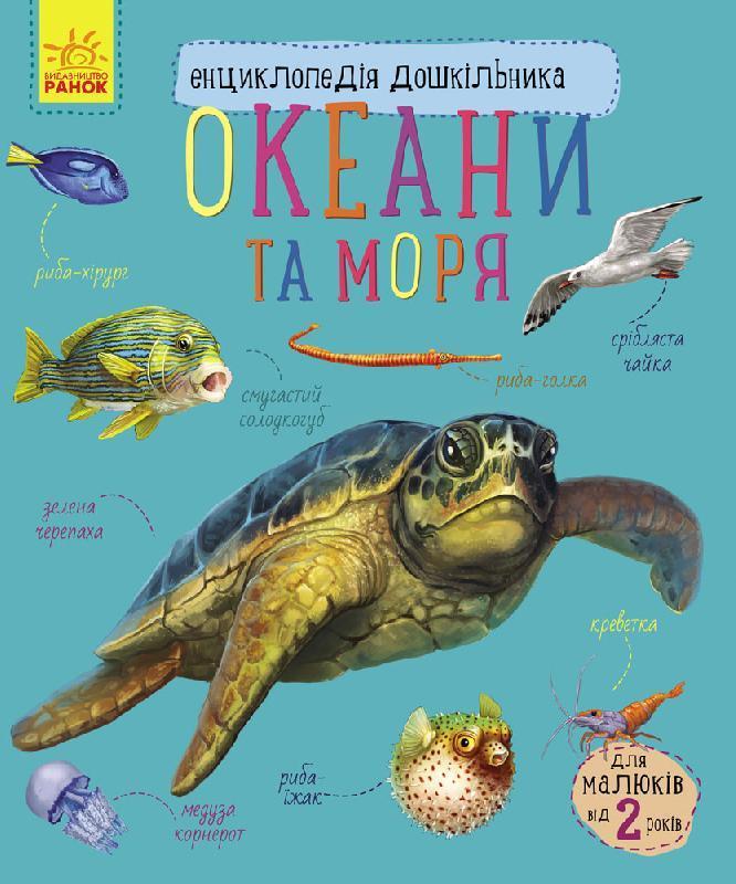 """Купить книгу """"Енциклопедія дошкільника. Океани та моря"""""""