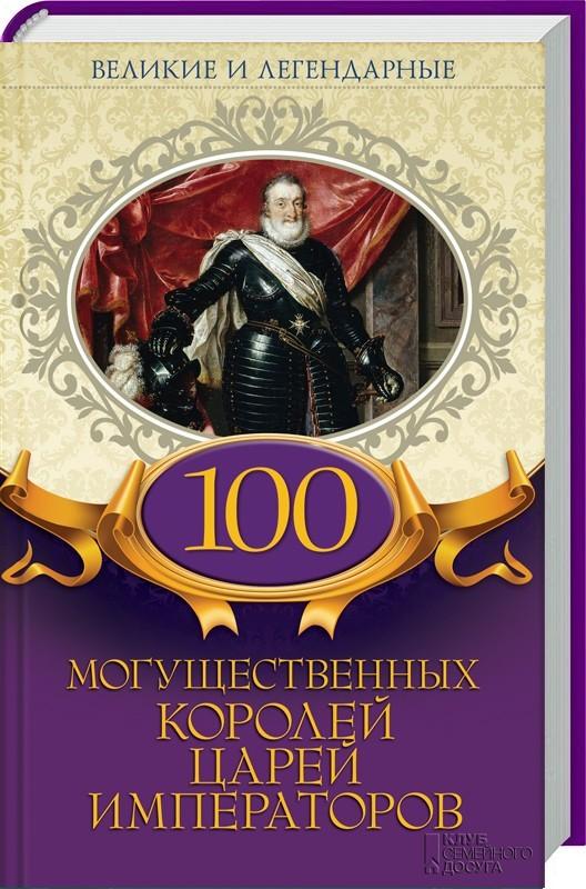 """Купить книгу """"100 могущественных королей, царей, императоров"""""""