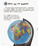 """Купить книгу """"Энциклопедия дошкольника. Космос"""""""