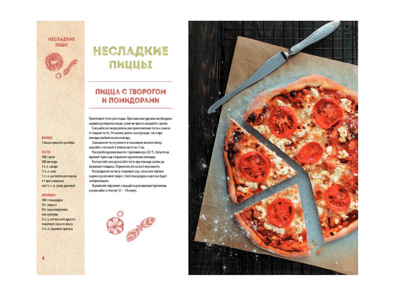 """Купить книгу """"Пироги и пиццы. Большая книга рецептов"""""""
