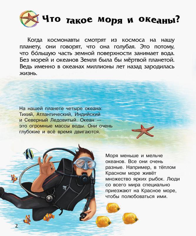 """Купить книгу """"Энциклопедия дошкольника. Океаны и моря"""""""