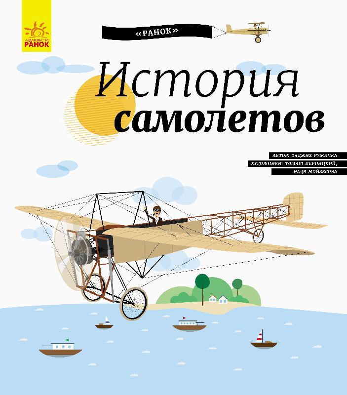 """Купить книгу """"История самолётов"""""""