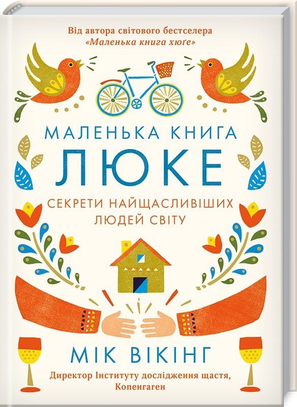 Маленька книга люке. Секрети найщасливіших людей світу - купить и читать книгу