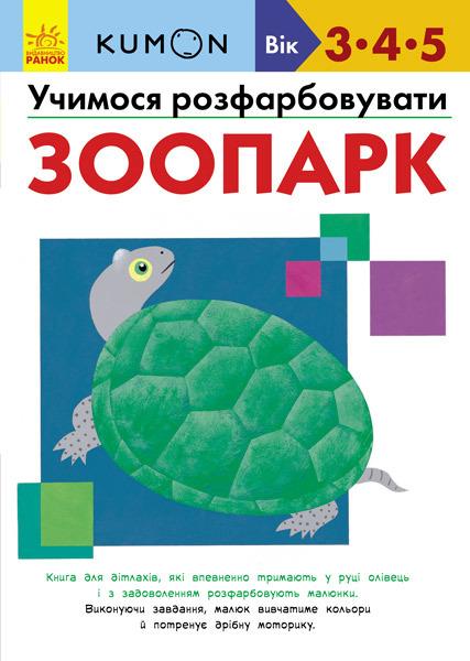 """Купить книгу """"KUMON. Учимося розфарбовувати. Зоопарк"""""""