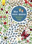 """Купить книгу """"Моя книга природи. Комахи саду"""""""