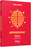Нейрокопірайтинг. 100+ засобів впливу за допомоги тексту - купить и читать книгу