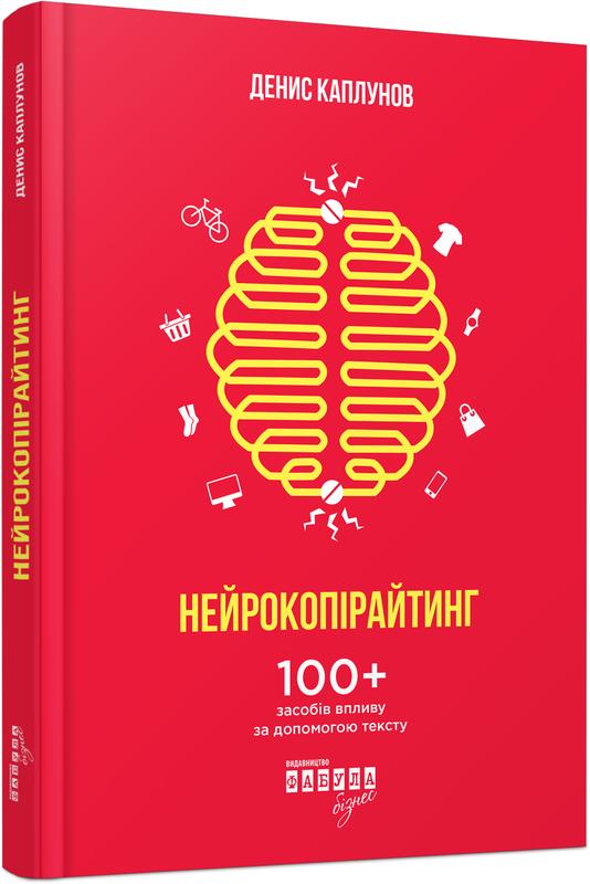 """Купить книгу """"Нейрокопірайтинг. 100+ засобів впливу за допомоги тексту"""""""