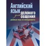Английский язык для делового общения: ролевые игры по менеджменту
