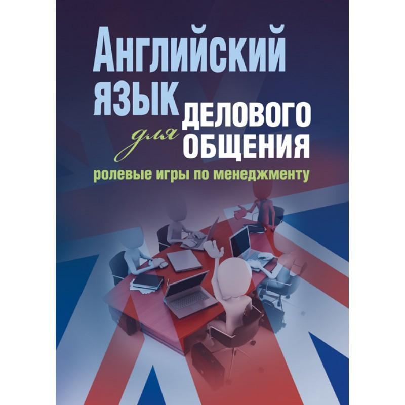 """Купить книгу """"Английский язык для делового общения: ролевые игры по менеджменту"""""""