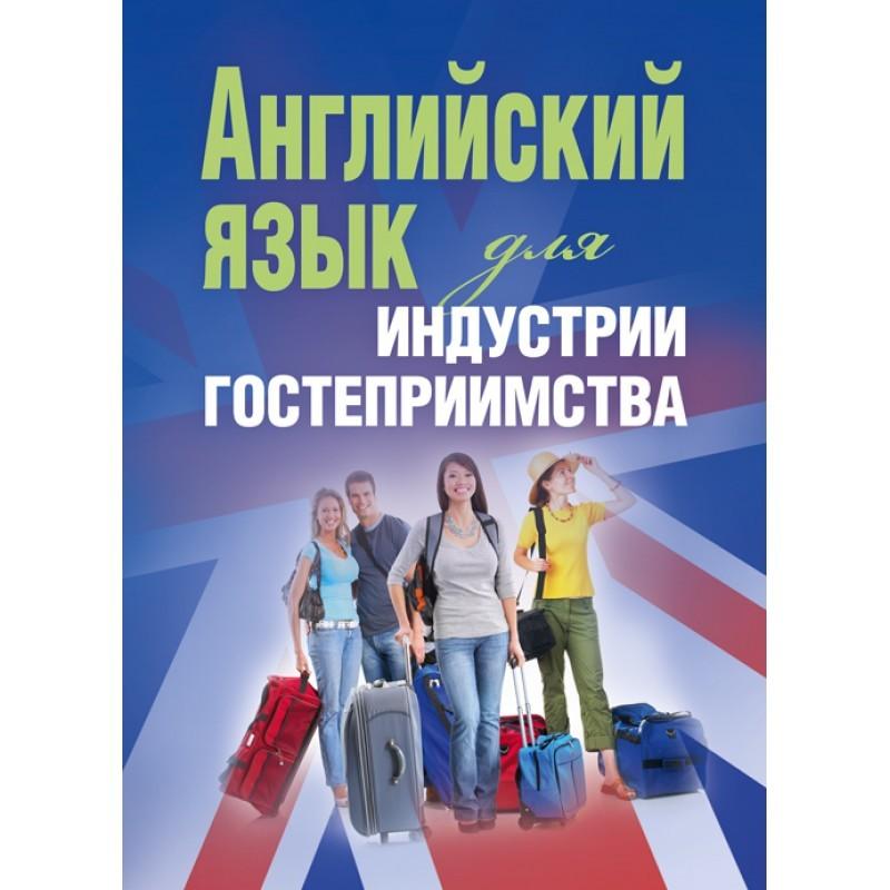"""Купить книгу """"Английский язык для индустрии гостеприимства"""""""