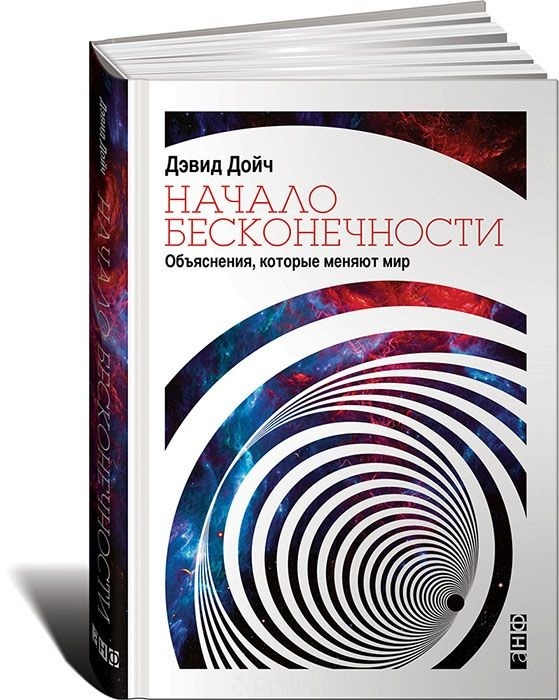 """Купить книгу """"Начало бесконечности. Объяснения, которые меняют мир"""""""