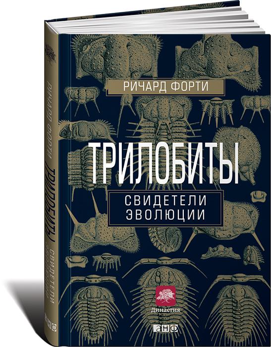 """Купить книгу """"Трилобиты. Свидетели эволюции"""""""