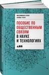 """Купить книгу """"Пособие по общественным связям в науке и технологиях"""""""